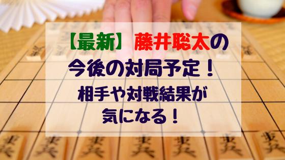 聡太 対局 予定 藤井