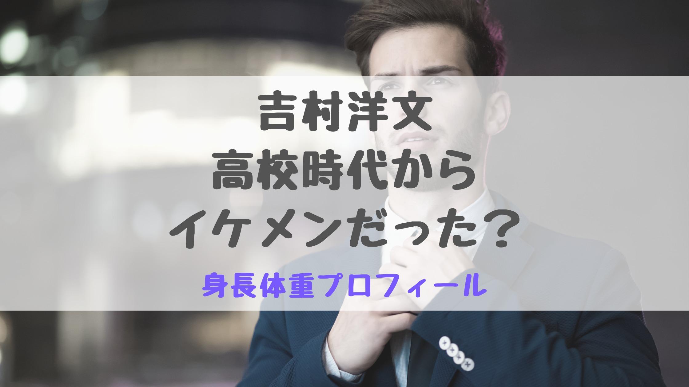 知事 イケメン 吉村