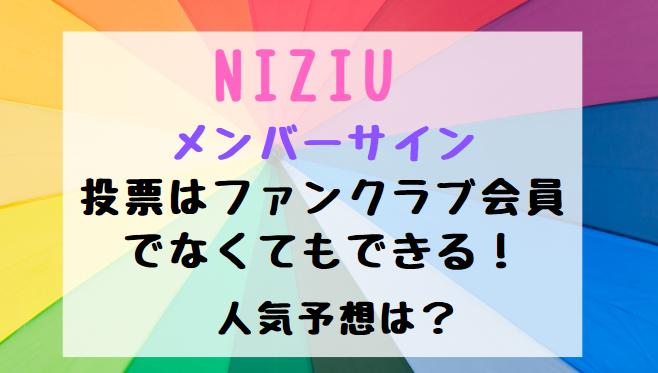 Nijiu ファン クラブ