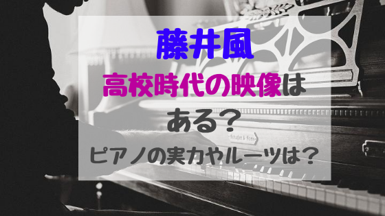 ツイッター 藤井 風