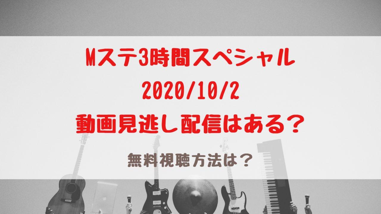 見逃し ミュージック ステーション ミュージックステーション(Mステ)ウルトラSUPER LIVE2020の見逃し配信を無料視聴する方法-はりぼう伝