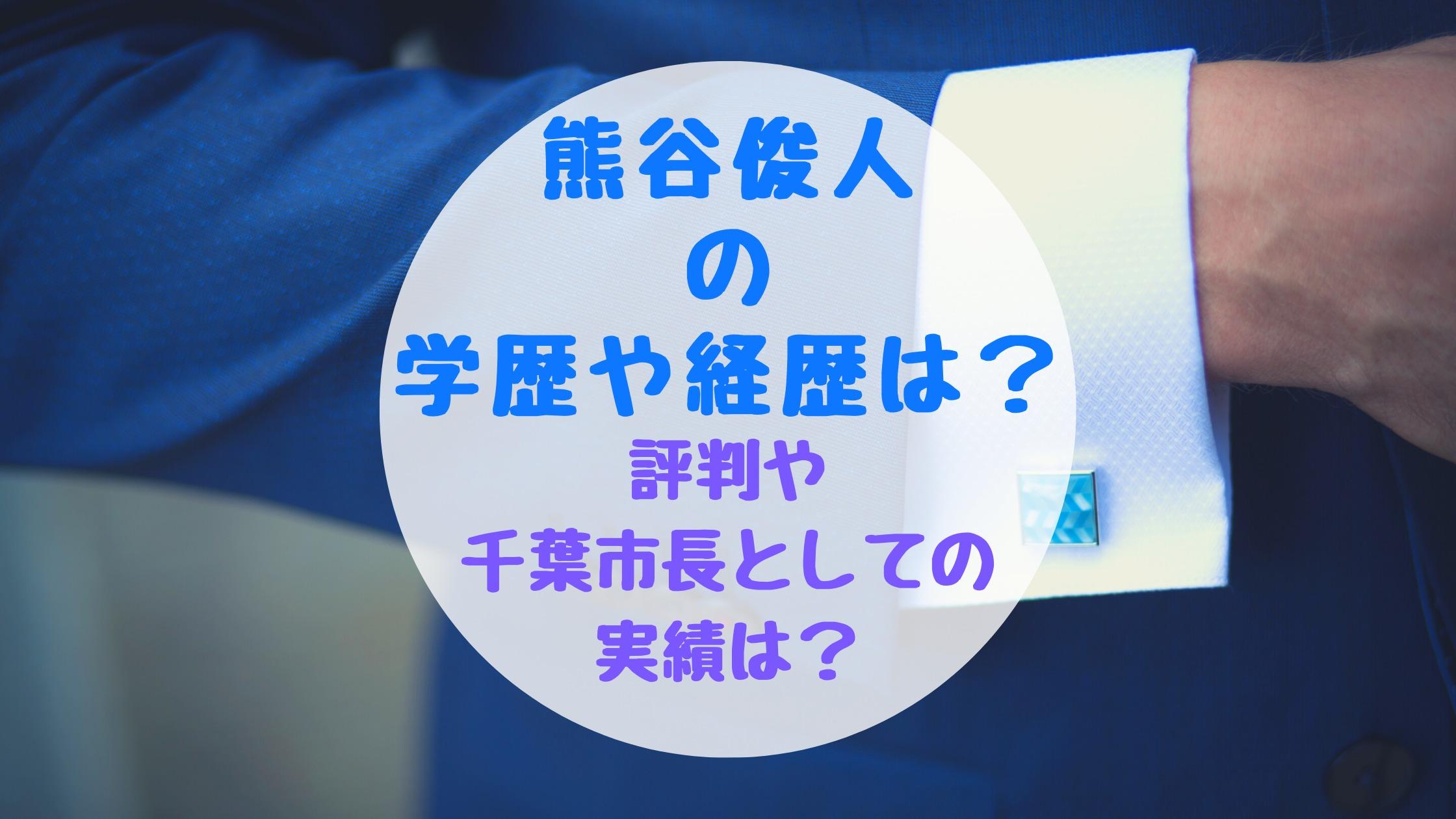 市長 千葉 市 ツイッター 熊谷 熊谷俊人 千葉市長の評判は?学歴・経歴と嫁や子供など家族についても!
