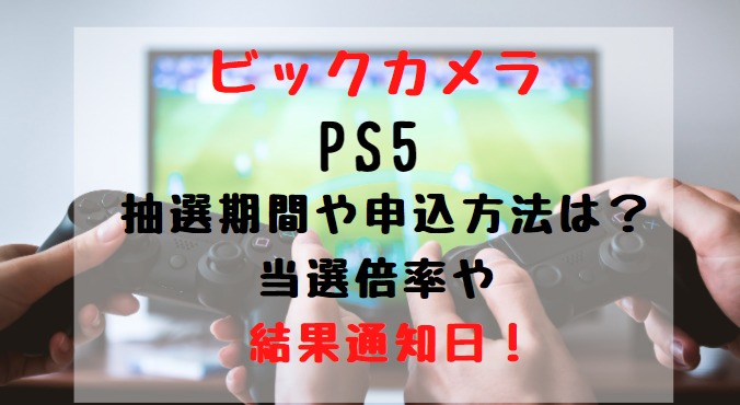 抽選 結果 ps5