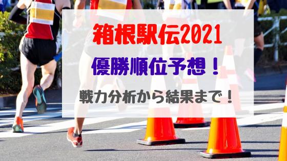 結果 2020 箱根 駅伝 箱根駅伝2020の結果速報(往路)区間記録や通過順位を解説!