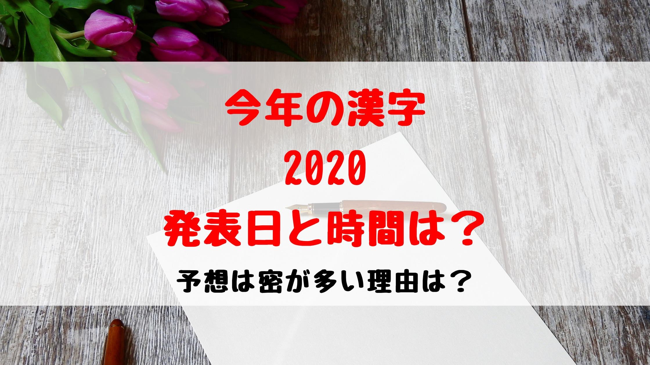 漢字 今年 2020 の