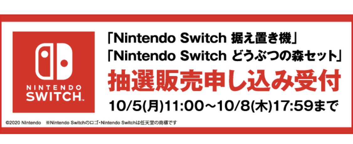 当選 ゲオ 結果 switch