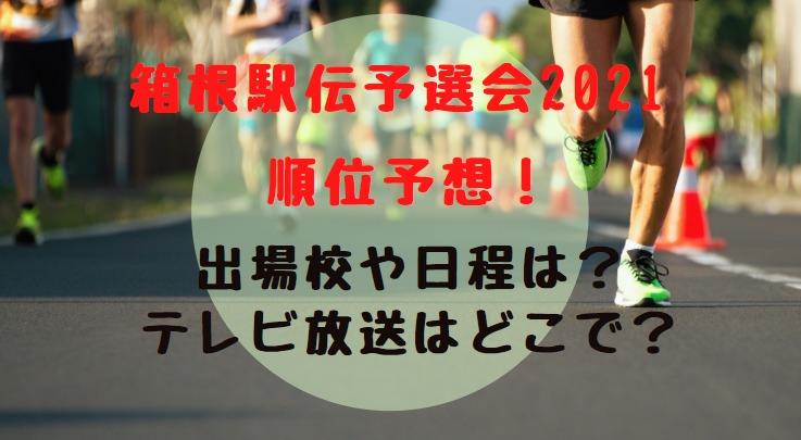 箱根 駅伝 予選 会 テレビ 放送