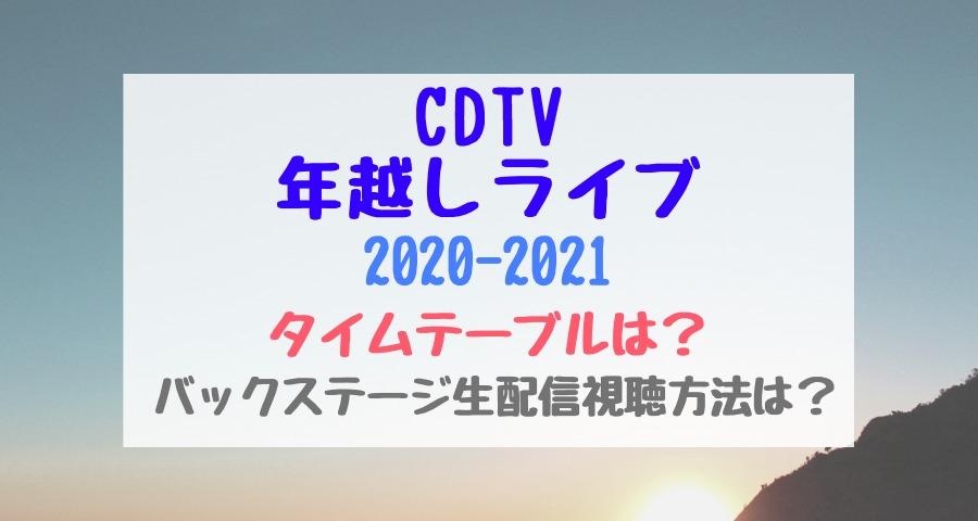 タイム テーブル 年越し 2020 Cdtv