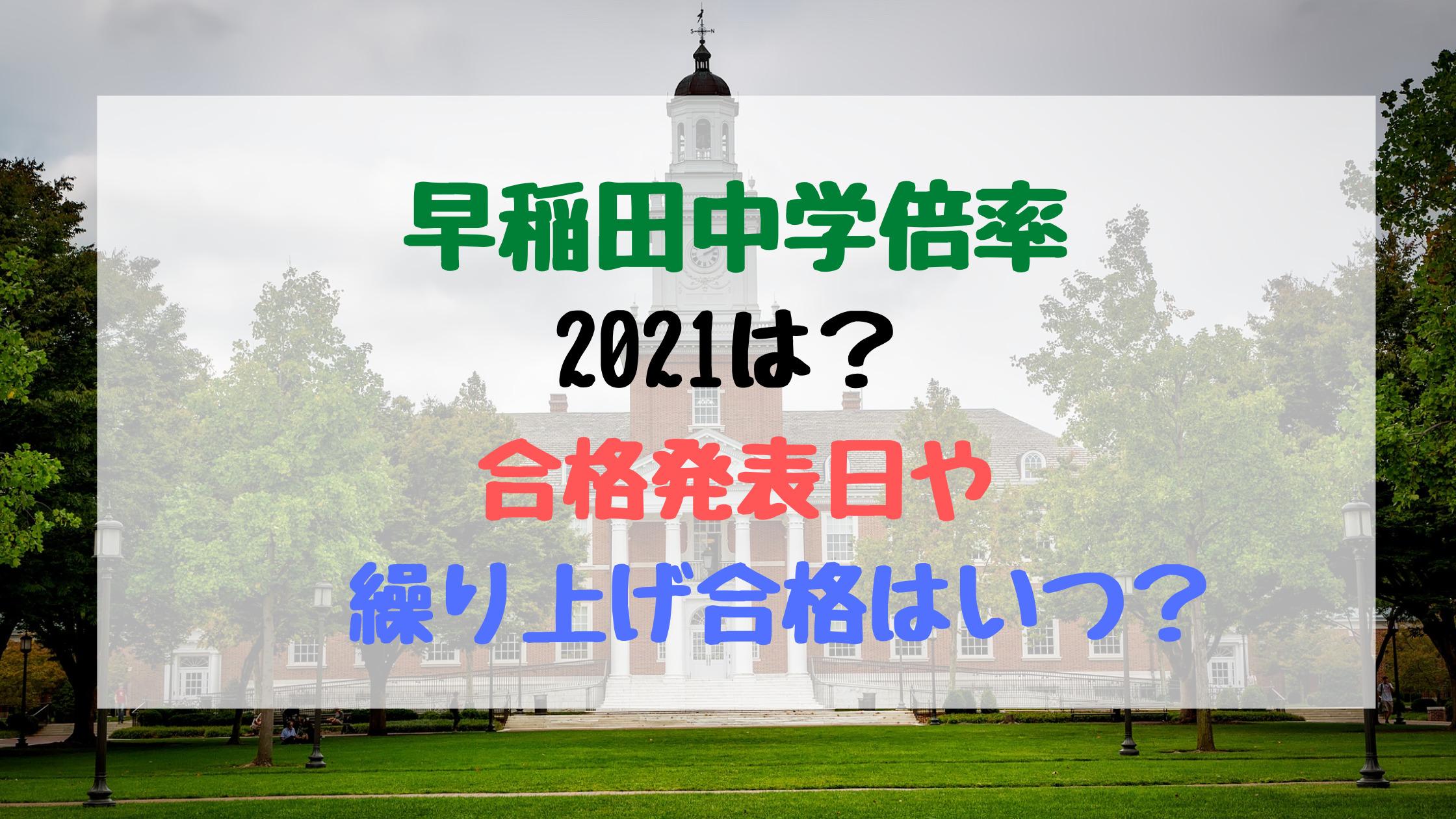 受験 2021 中学 倍率