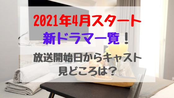2021 ドラマ 4 月