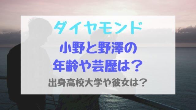 くん 押田 岳 オオカミ